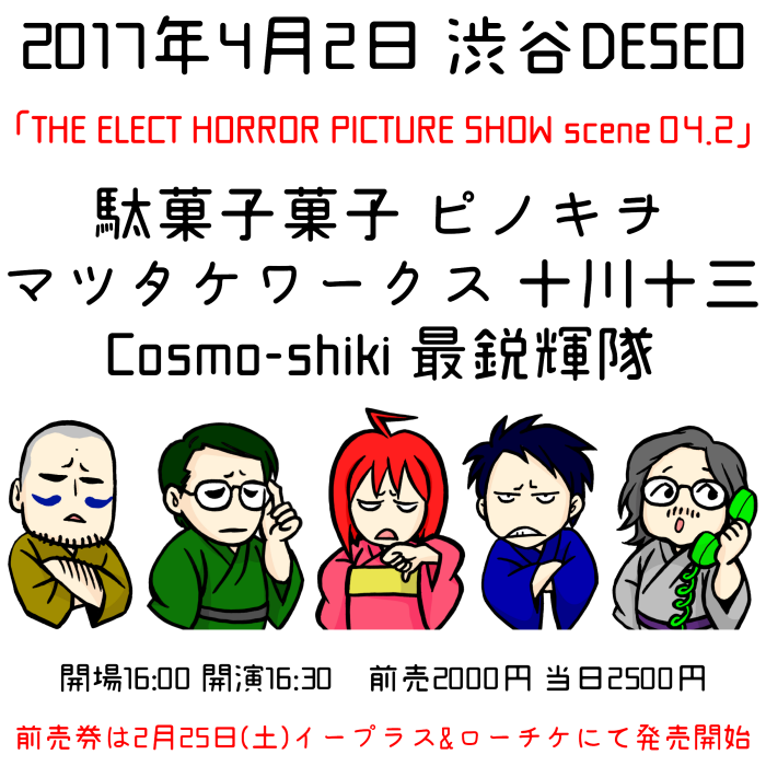 dagashikashi_official_20170402